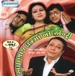 Aapnaj Ghar Ma No Entry Gujarati Natak
