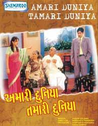 Amari Duniya Tamari Duniya Gujarati Natak