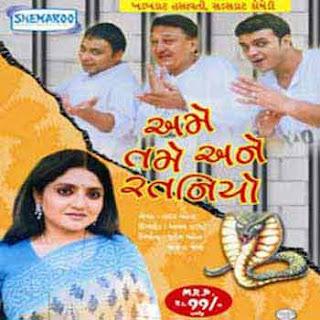 Ame Tame Ne Rataniyo Gujarati Natak