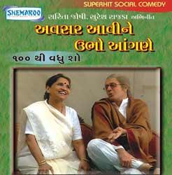 Avsar Aavine Ubho Aangane Gujarati Natak