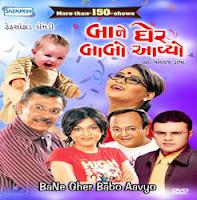 Baa Ne Gher Babo Aavyo Gujarati Natak