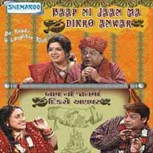 Baap Ni Jaan Ma Dikro Anvar Gujarati Natak