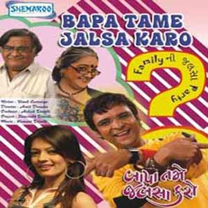 Gujju Comedy Natak - Bapa Tame Jalsa Karo