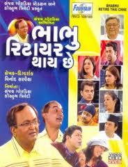 Bhabhu Retire Thai Chhe Gujarati Natak