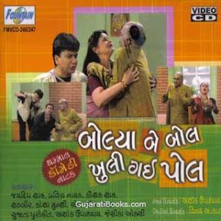 Bolya Be Bol Khuli Gai Pol Gujarati Natak
