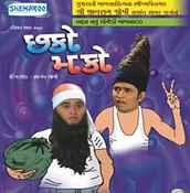 Chako Mako Gujarati Natak