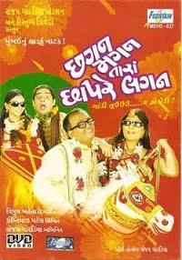 Chhagan Magan Tara Chhapre Lagan Gujarati Natak
