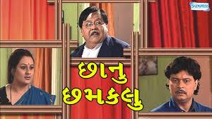 Chhanu Chamaklo Gujarati Natak