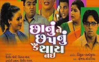 Chhanu Ne Chhapnu Kai Thai Nai Gujarati Natak