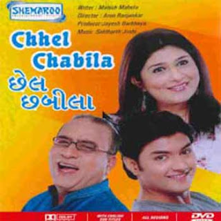 Chhel  Chhabila Gujarati Natak