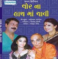 Chor Na Haath Ma Chavi Gujarati Natak
