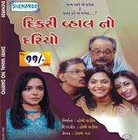 Dikri Vahal No Dariyo Gujarati Natak