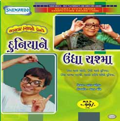 Duniya Ne Undha Chasma Gujarati Natak