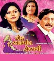 Ek Aakarshan Tejabi Gujarati Natak