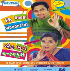 Ek Bhool Wonderful Gujarati Natak