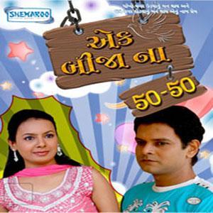 Ek Bijana 50-50 Gujarati Natak
