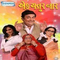 Ek Chatur Naar Gujarati Natak
