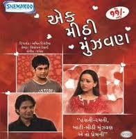 Ek Meethi Munzwan Gujarati Natak
