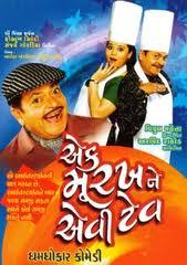 Ek Moorakh Ne Evi Tev Gujarati Natak