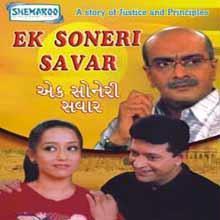 Ek Soneri Savar Gujarati Natak
