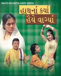 Haath Na Karya Haiyye Vagya Gujarati Natak