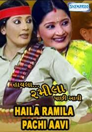 Haila Ramila Pachi Aavi <b>Gujarati Natak</b> - Haila-Ramila-Pachi-Aavi-Gujarati-Natak