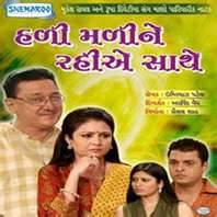 Hali Mali Ne Rahiye Sathe Gujarati Natak