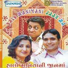 Halo Maniyani Janma Gujarati Natak