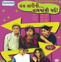 Hatt Tari Nee Hath Mathi Gai Gujarati Natak