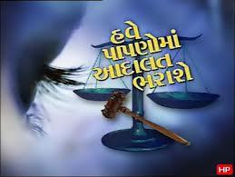 Have Papano Ma Adalat Bharashe Gujarati Natak