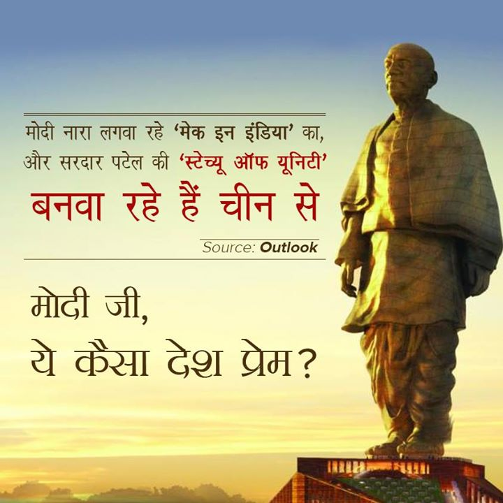 Congress Lies over Social Media on Statue of Unity