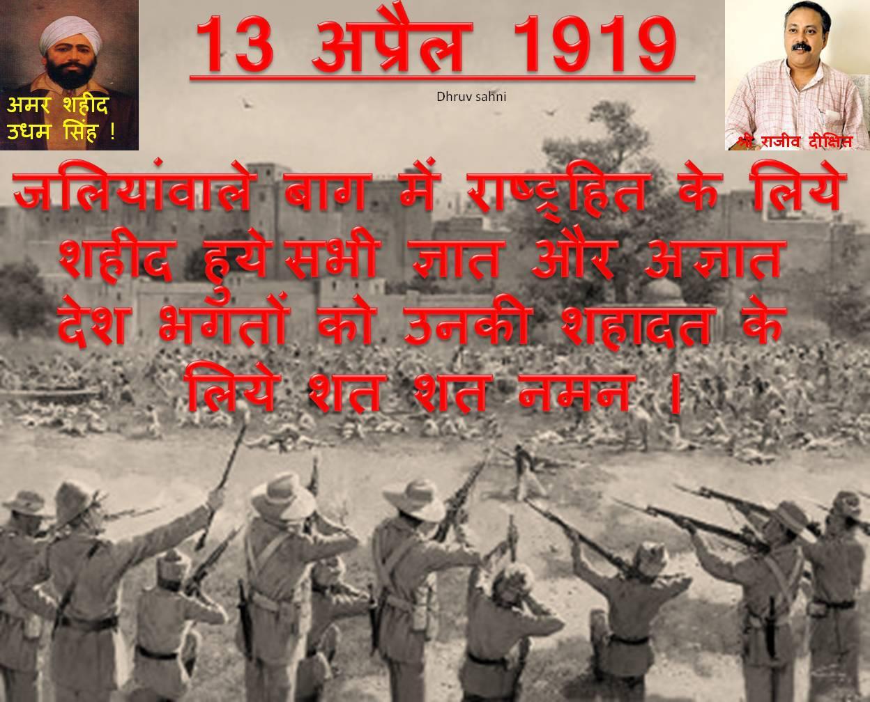 Jallianwala Bagh massacre - April 13 1919