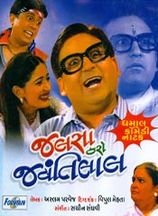 Jalsa Karo Jayantilal Gujarati Natak