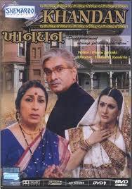 Khandaan Gujarati Natak