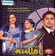 Malika Gujarati Natak