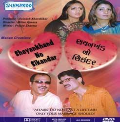 Sayakhand No Sikandar Gujarati Natak