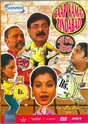 Baap Kamai Zindabaad Gujarati Natak