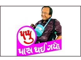 Pappu Pass Thai Gayo Gujarati Natak
