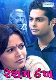 Resham Dankh Gujarati Natak