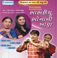 Sasariyu Sona Ni Khaan Gujarati Natak
