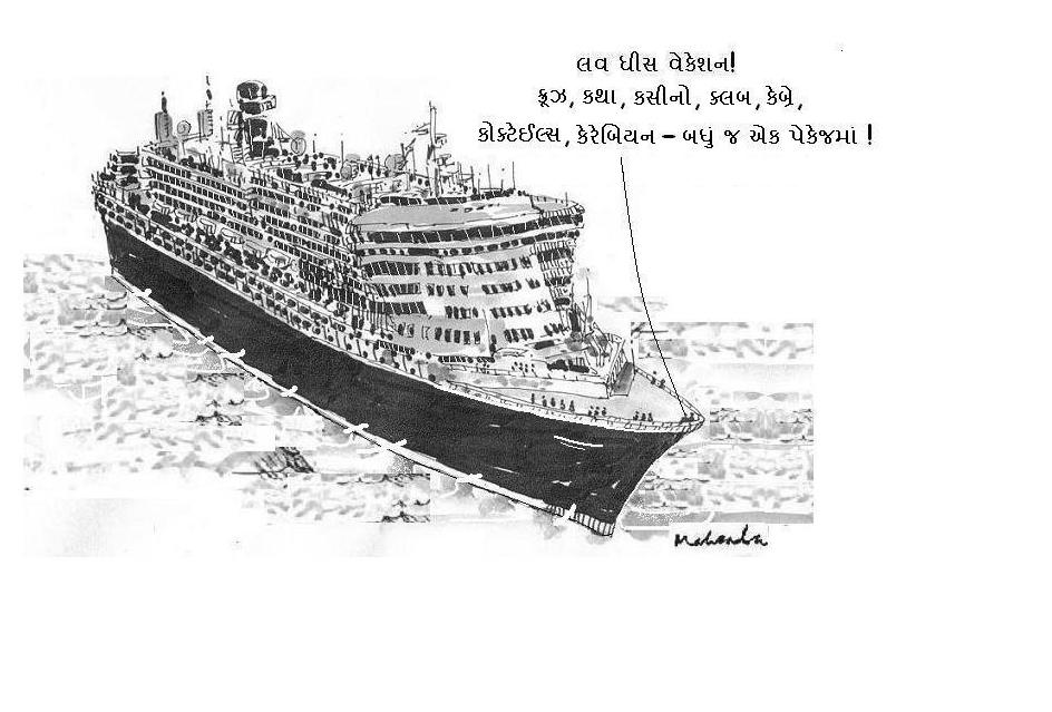 Cruise-And-Katha-Guj