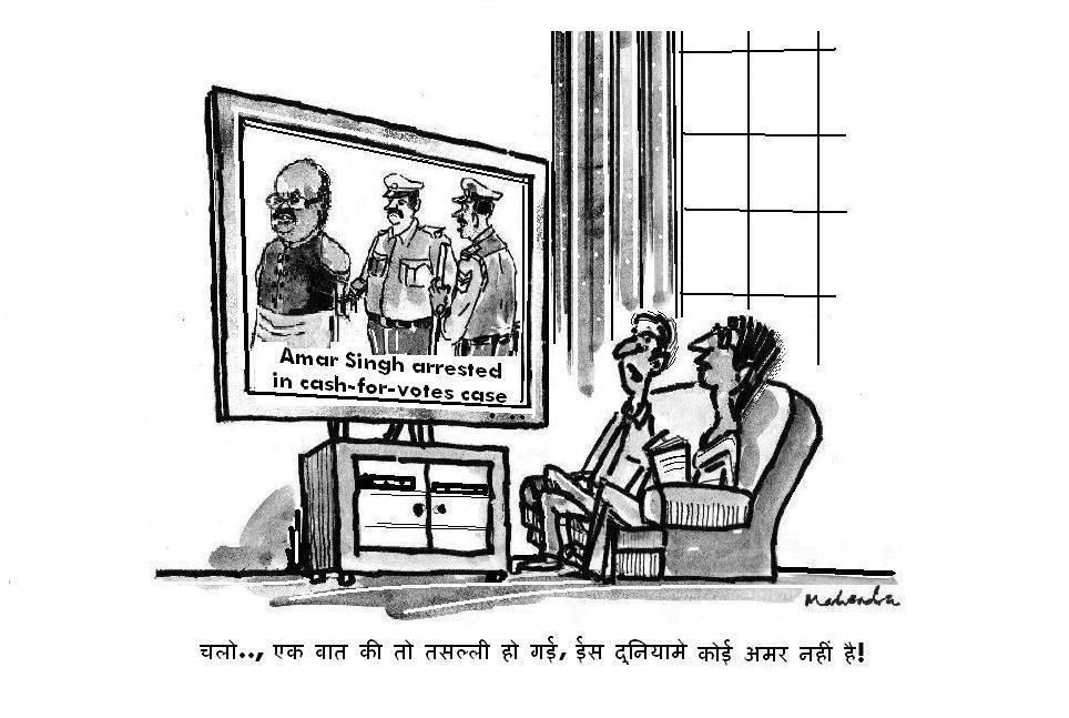 Amar Singh Arrested