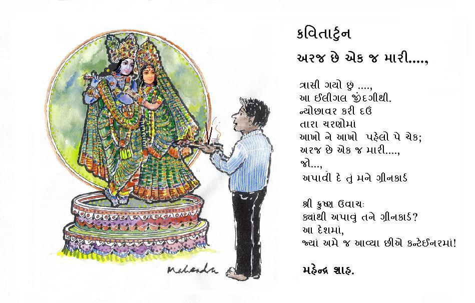 Arai Chhe Ekaj Mari