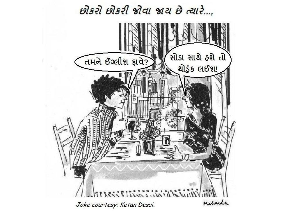 English Fave Chhe