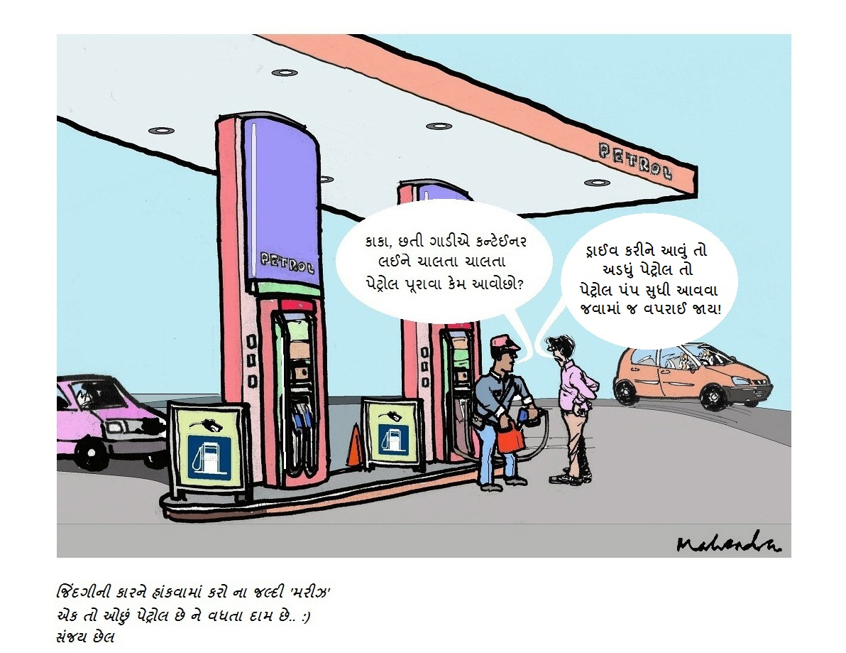 Cartoon of the Week: Fill It Up!_edited 1