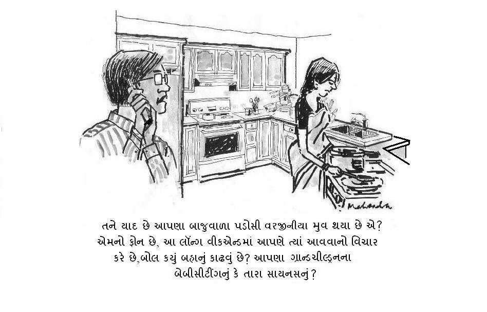 Cartoon of the Week: Guest In Long Weekend Gujarati
