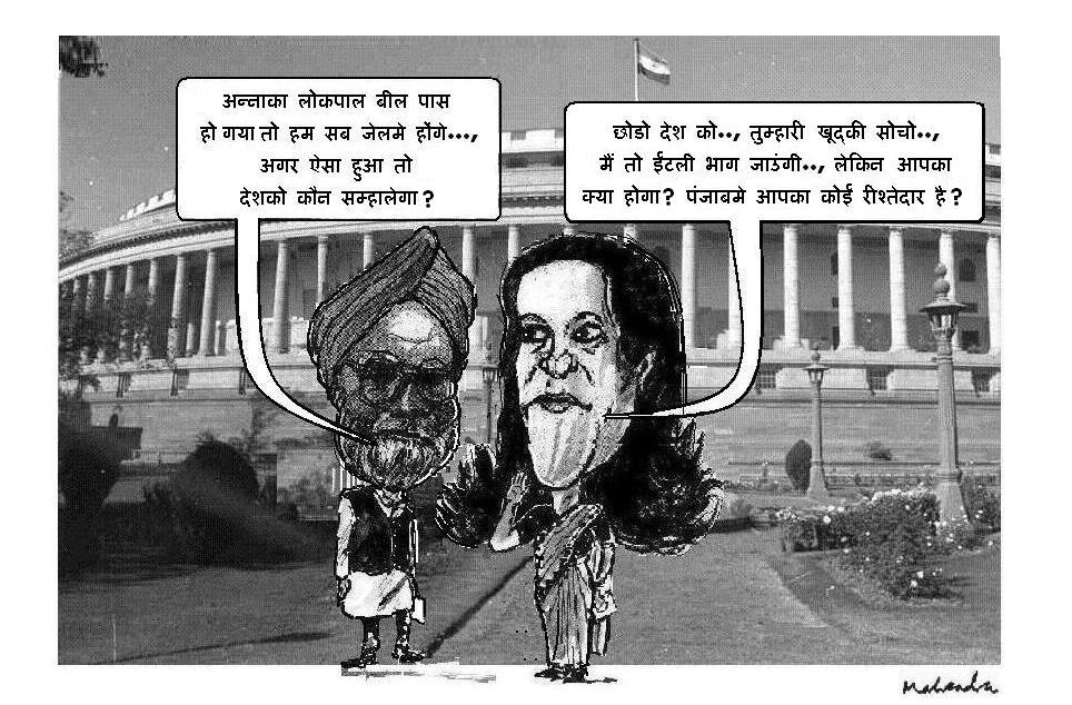 Cartoon of the Week Jan Funny Cartoon Hindi