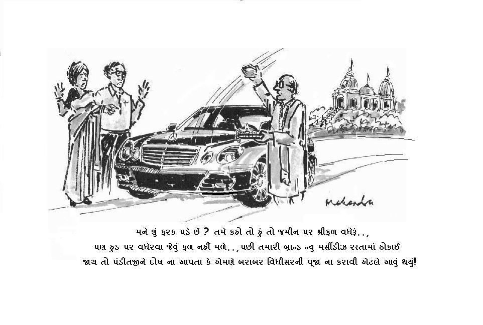 Cartoon of the Week: Mercedes And Pooja