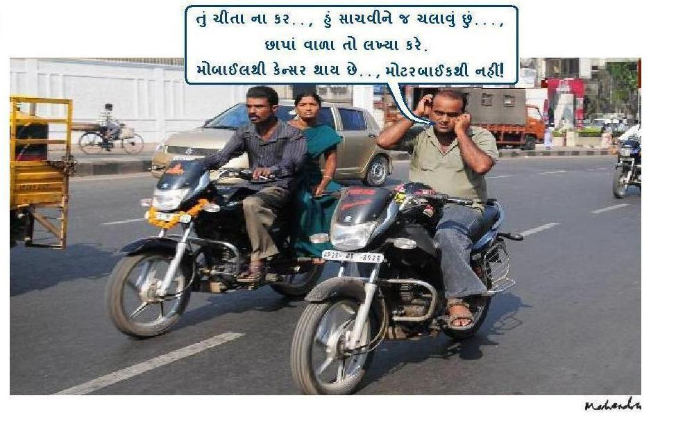 Mobile Vs Motorbike