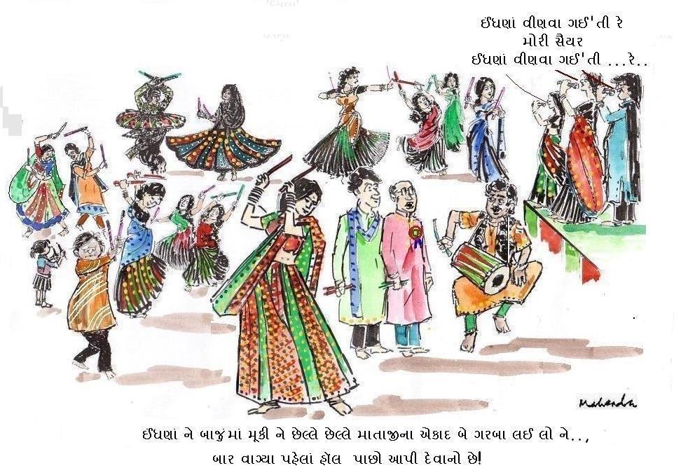 Navaratri   11 Eendhanaa